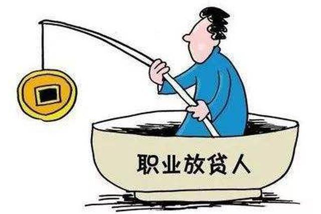 江苏省建疑似职业放贷人名录 一年打借贷官司超5件将上榜