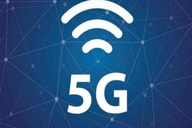 江苏省出台加快5G建设发展政策 路灯杆向5G网络设施开放