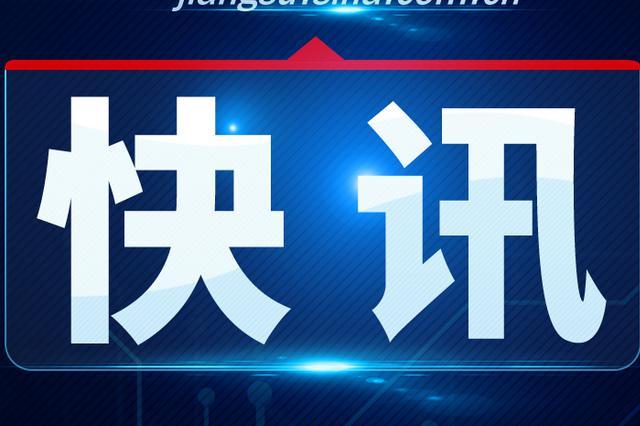 南京应用技术学校事件情况通报:校长等人涉诈骗犯罪被刑拘
