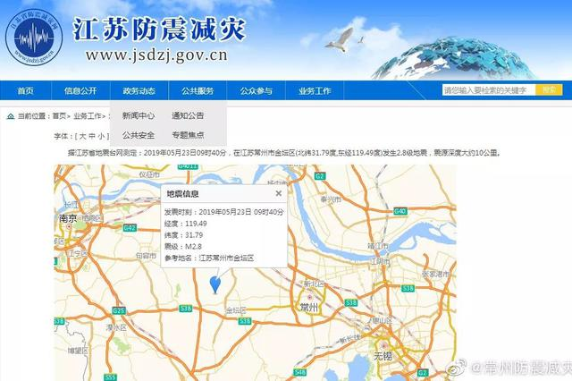 刚刚!江苏常州金坛区发生2.8级地震