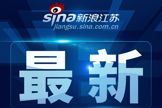 江苏两设区市领导干部任职前公示