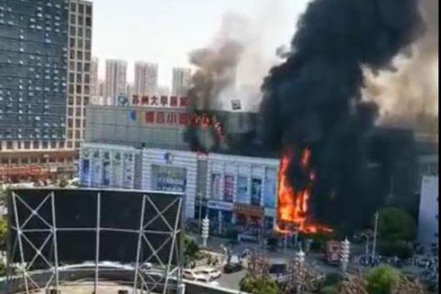 苏州一小商品市场突发大火 现场火势凶猛黑烟冲天