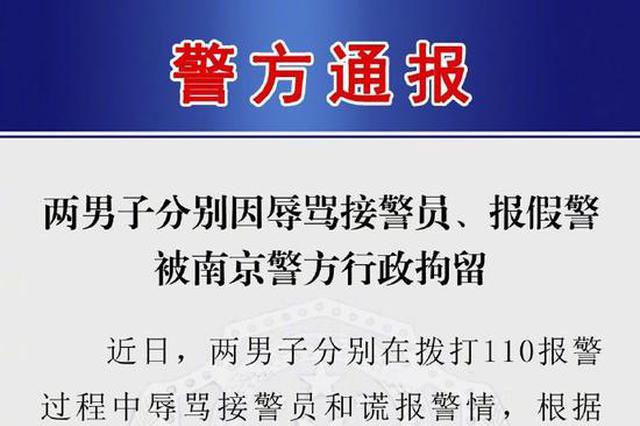 两男子分别因辱骂接警员、报假警被南京警方行政拘留