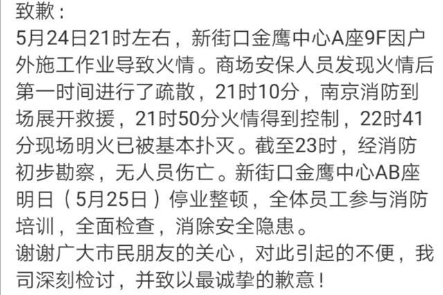南京金鹰商贸集团就火灾发致歉声明 明日起停业整顿