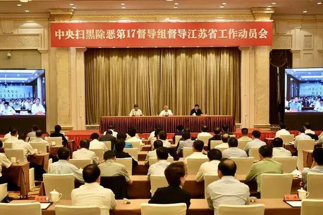 中央扫黑除恶第17督导组进驻江苏 公布举报电话邮箱