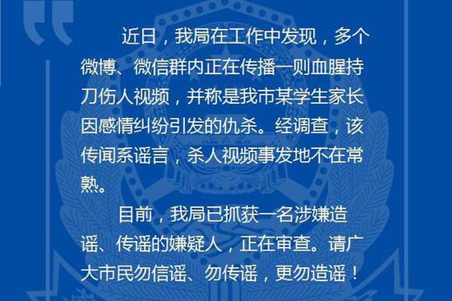 江苏常熟学生家长因感情纠纷引发仇杀?警方:谣言