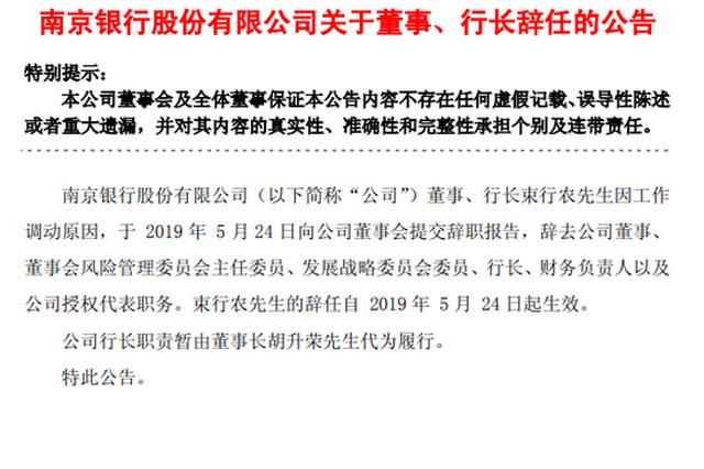 南京银行行长束行农辞职 戴娟曾是其得力干将之一