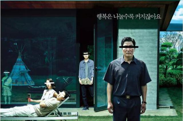 第72届戛纳电影节闭幕 韩国影片《寄生虫》夺得金棕榈奖