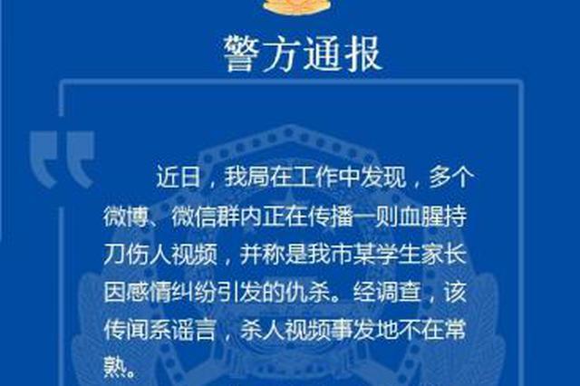 江苏常熟学生家长因感情纠纷引发仇杀?警方:系谣言