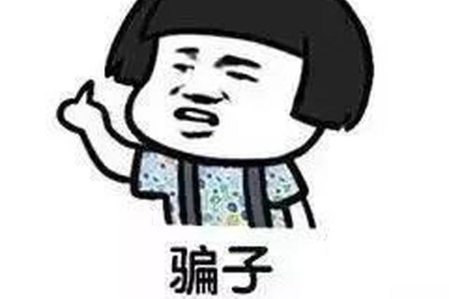 """南京鼓楼一女子网恋陷入""""杀猪盘""""被骗30万"""