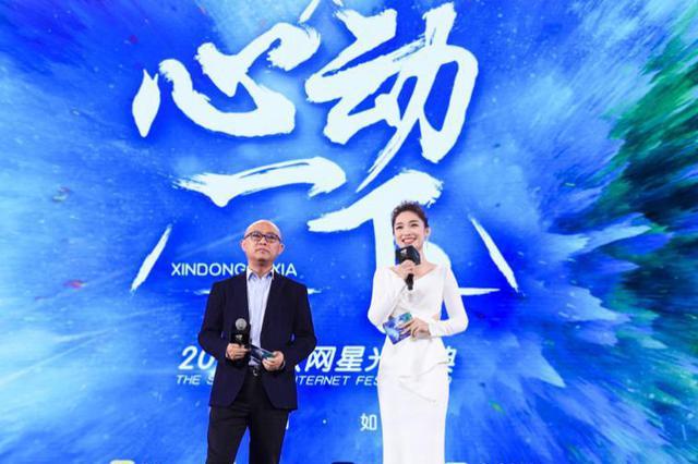 """张靓颖谭维维陈楚生等群星闪耀2019""""心动一下""""盛典"""