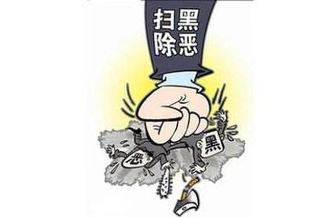 """江苏省纪委监委通报4起充当黑恶势力""""保护伞""""典型案例"""