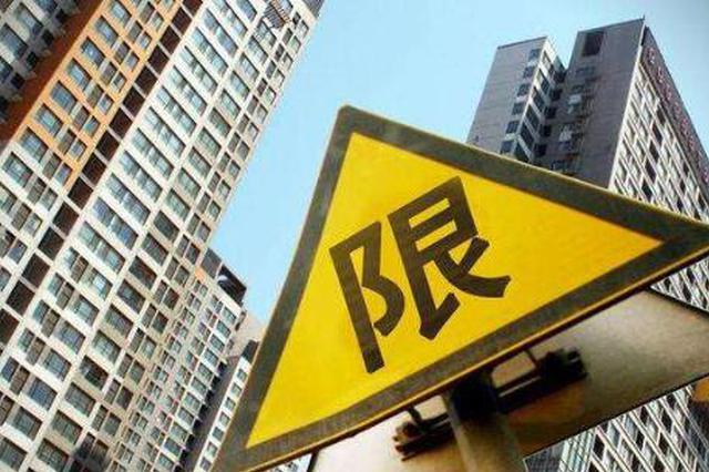 南京高淳住房限购降门槛 不再要求两年社保或个税