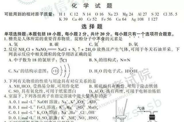 2019年江苏高考化学试题+答案