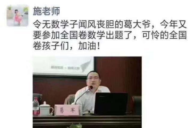 """""""数学帝""""葛军辟谣:未参与2019年全国高考数学命题"""