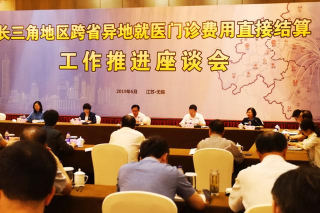 好消息!江浙所有设区市都可以在上海刷卡看门诊