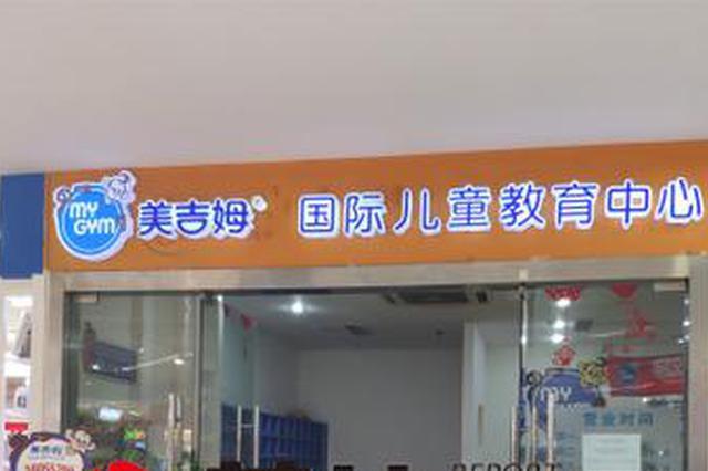 感染肺结核机构停课 走访南京多家早教皆无健康证
