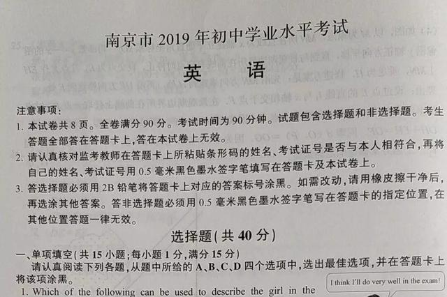 南京中考英语试卷及答案