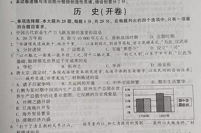 南京中考历史、道德与法治试卷及答案