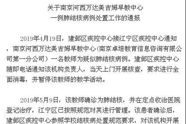 南京一早教中心教师患结核 官方通报:4儿童潜伏感染