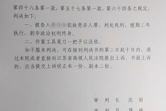 昆山杀妻男子被判死缓续:受害人家属递交抗诉申请书