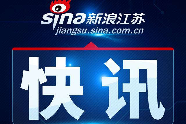 江苏两名副省长在响水爆炸事故中失职失责被问责
