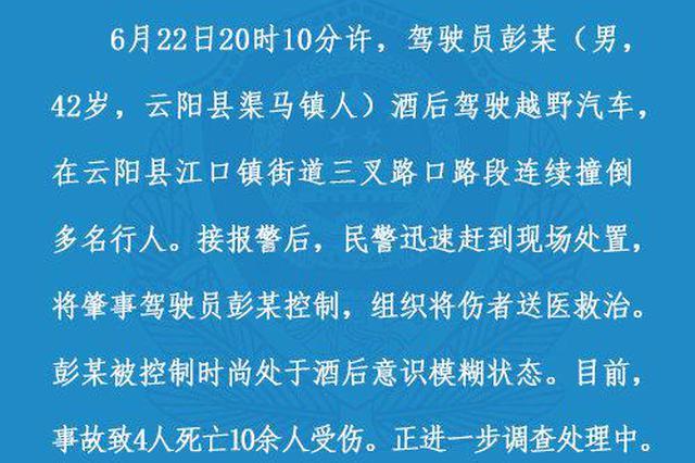 重庆云阳驾车撞人致4死10余人受伤,司机系酒后驾车