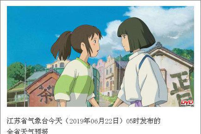 """未来三天江苏可享受""""干燥自由"""" 大部地区不超过30℃"""