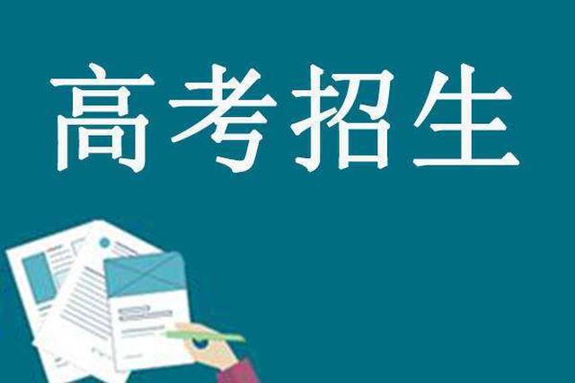 江苏公布2019年普通高校招生计划 本科计划202795人