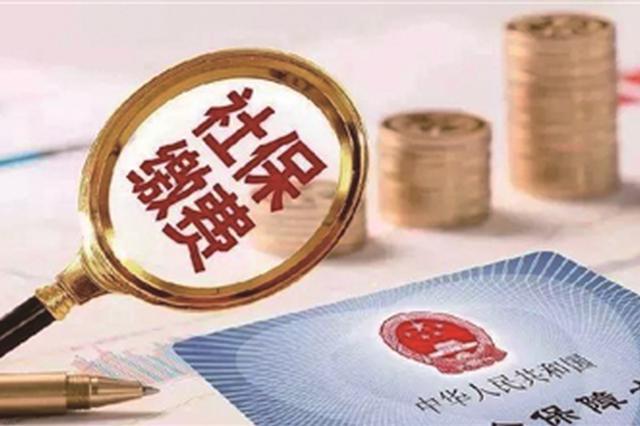江苏下月起调整社保缴费基数 下限上调为3368元