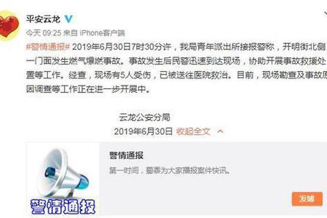 江苏徐州一门面发生燃气爆燃事故 5人受伤