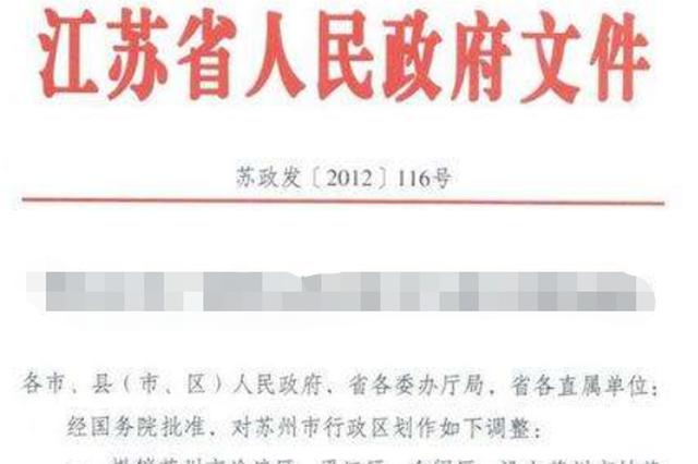 """江苏发文进一步规范""""红头文件"""" 这些证明不能开了"""