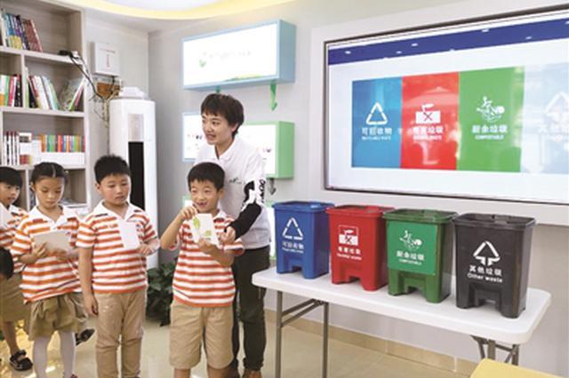 南京首个垃圾分类服务中心对外开放 玩游戏了解如何分类