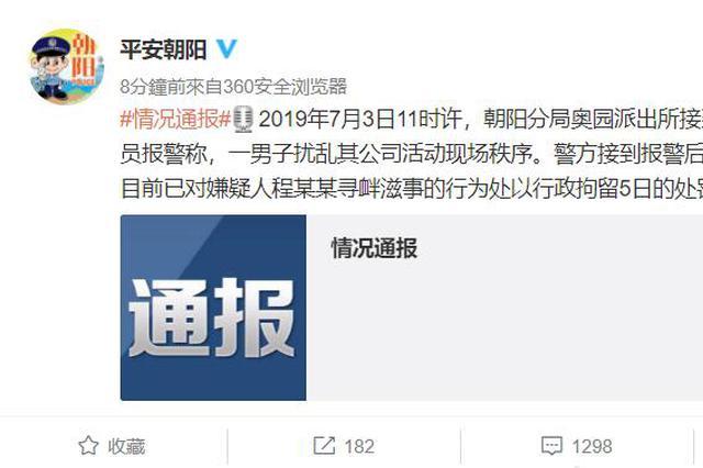 百度会场上朝李彦宏浇水男子被行政拘留5日