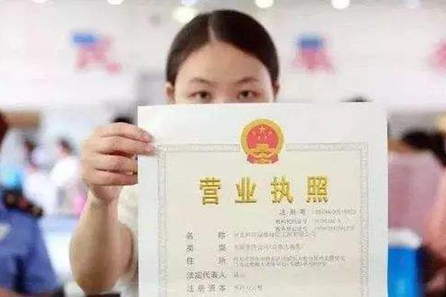 江苏公司注册流程再简化 企业名称自主申报全面推行