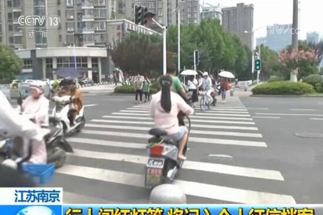 南京:一年闯红灯五次以上将被记入个人信用档案
