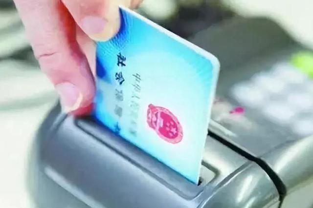 南京失业保险金最低标准 7月起增至1350元