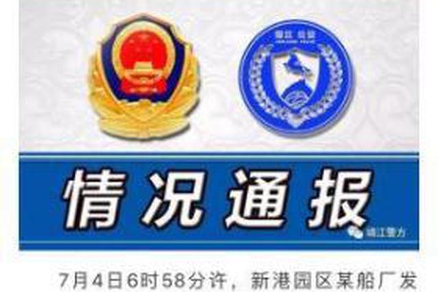 江苏靖江新港园区一船厂发生生产事故 已致1死2伤