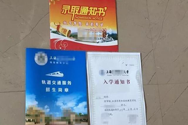 男子寄出伪造14份高考录取通知书 快递小哥警觉报警