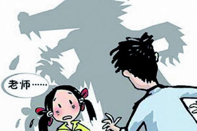 六旬小学教师3年猥亵多名女生获刑 受害人多为留守儿童