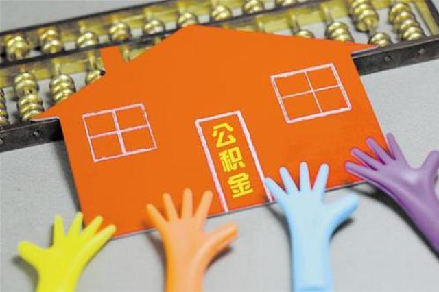 公积金账户余额有惊喜!南京人均一年领407.32元利息