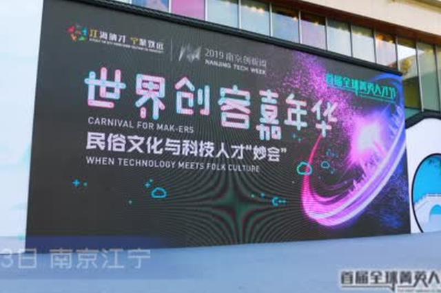 """江宁人才节南京创新周,中民俗文化与科技人才""""妙会"""""""