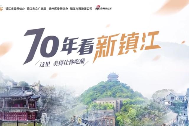 70年看新镇江,13位大V齐聚镇江,寻古城足迹,听历史声音!