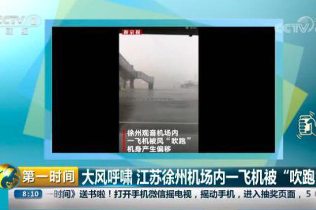 """徐州机场飞机被风""""吹跑""""?知情人:只是""""虎躯一震"""""""