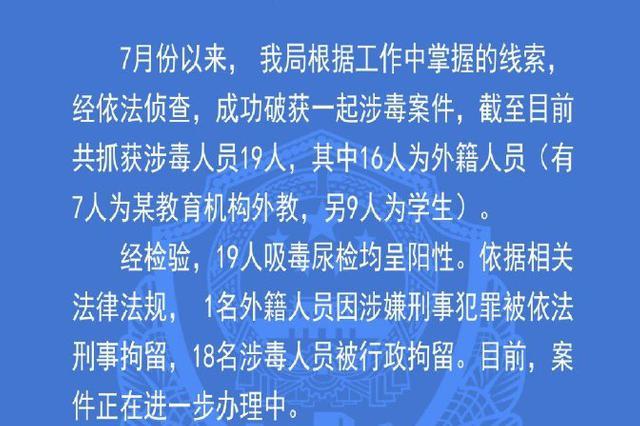 徐州警方破获一涉毒案:涉毒人员中有7人为教育机构外教