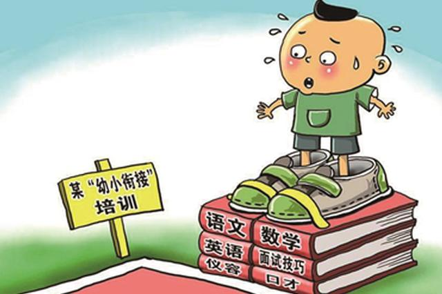 南京出台培训机构规范治理方案 严禁幼小衔接教小学内容