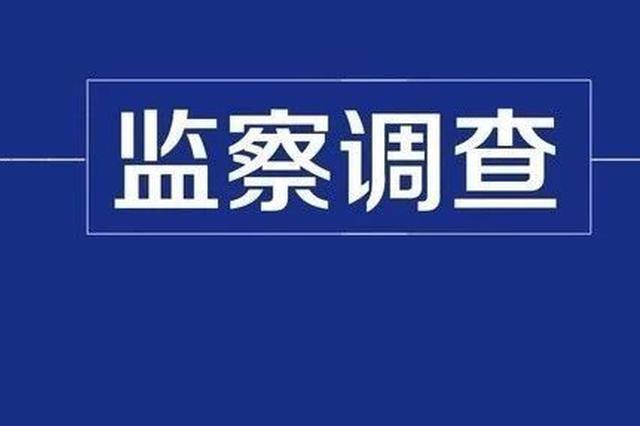 连云港市连云区副区长孙晓兵涉嫌严重违纪违法被查