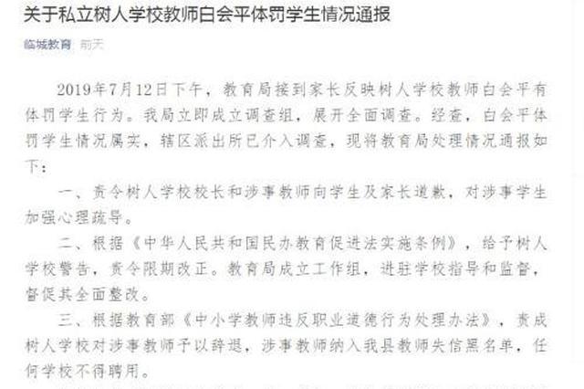 河北一教师体罚学生被列入黑名单 全县学校不得聘用