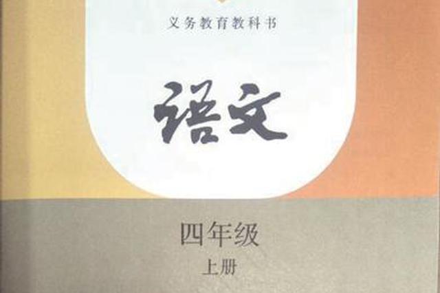 江苏小学初中语文9月起用统编教材 快来看看有那些变化
