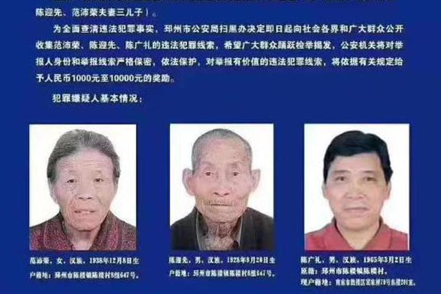 九旬老人被扫黑办列为嫌犯 警方:曾霸占村委会